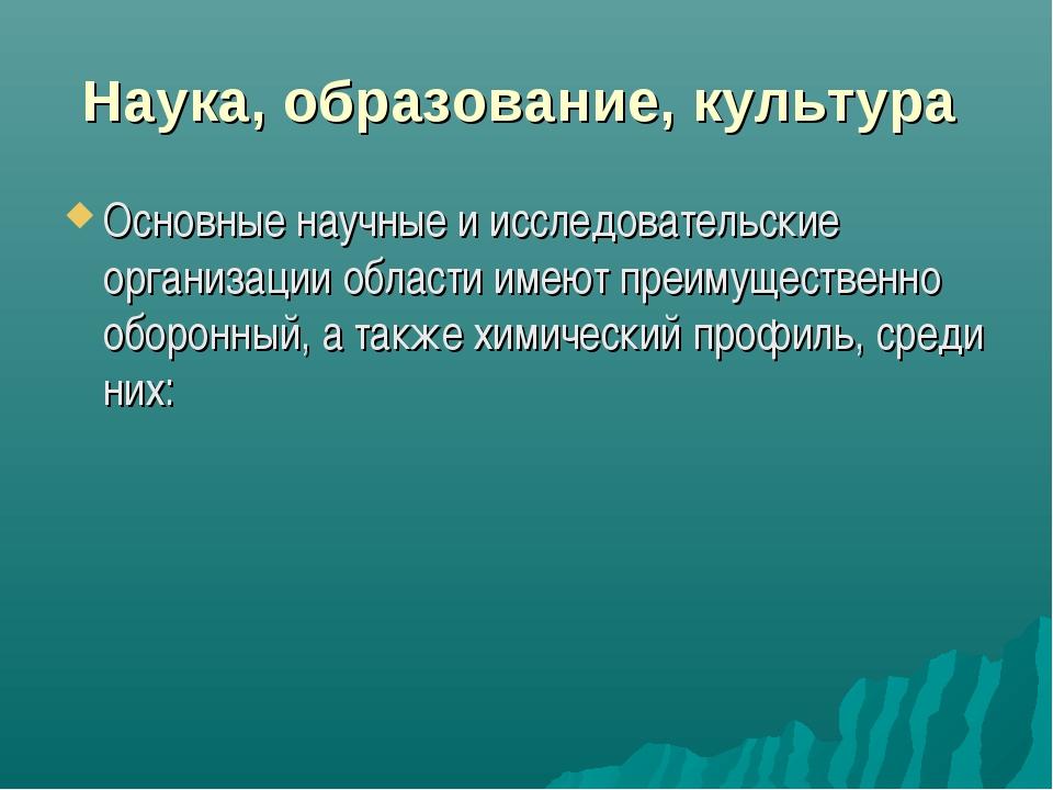 Наука, образование, культура Основные научные и исследовательские организации...