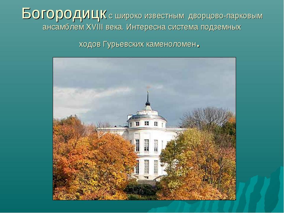 Богородицкс широко известным дворцово-парковым ансамблемXVIII века. Интерес...
