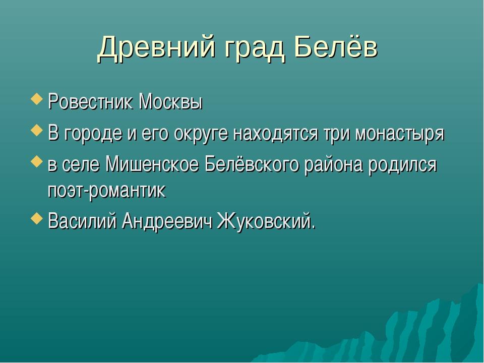 Древний град Белёв Ровестник Москвы В городе и его округе находятся три монас...