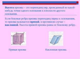 Высота призмы – это перпендикуляр, проведенный из какой-нибудь точки одного о