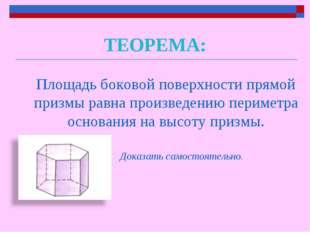 ТЕОРЕМА: Площадь боковой поверхности прямой призмы равна произведению перимет
