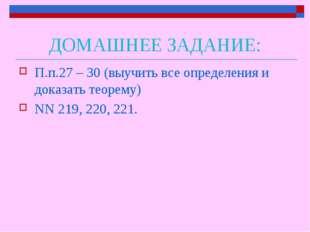 ДОМАШНЕЕ ЗАДАНИЕ: П.п.27 – 30 (выучить все определения и доказать теорему) NN