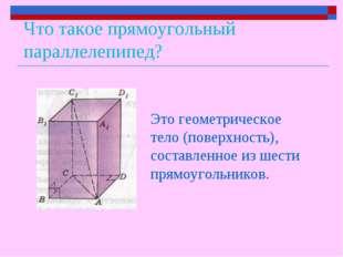 Что такое прямоугольный параллелепипед? Это геометрическое тело (поверхность)