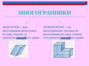 МНОГОГРАННИКИ ВЫПУКЛЫЕ – весь многогранник расположен по одну сторону от плос