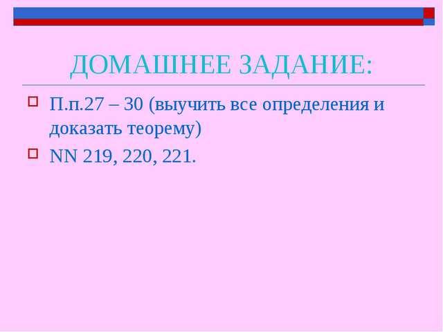 ДОМАШНЕЕ ЗАДАНИЕ: П.п.27 – 30 (выучить все определения и доказать теорему) NN...