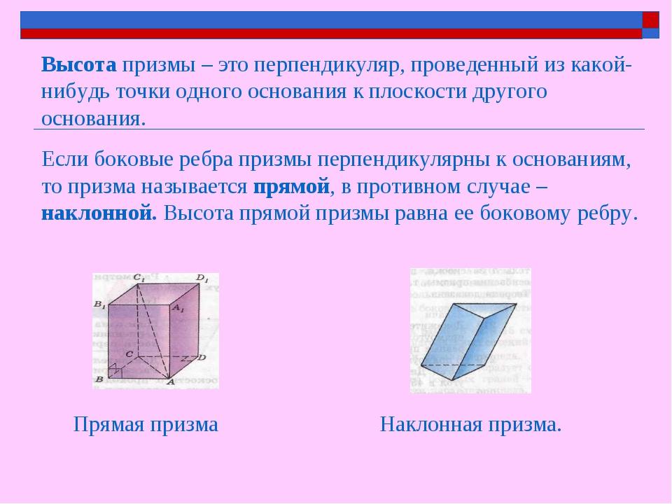 Высота призмы – это перпендикуляр, проведенный из какой-нибудь точки одного о...