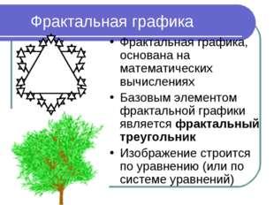 Фрактальная графика Фрактальная графика, основана на математических вычислени
