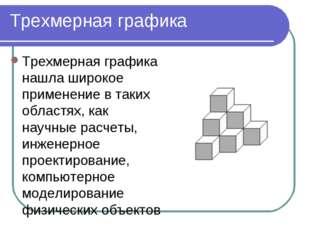 Трехмерная графика Трехмерная графика нашла широкое применение в таких област