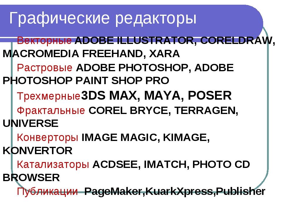Графические редакторы Векторные ADOBE ILLUSTRATOR, CORELDRAW, MACROMEDIA FREE...