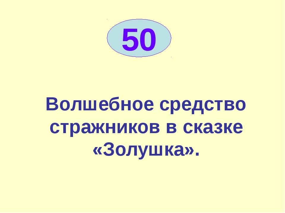 Волшебное средство стражников в сказке «Золушка». 50