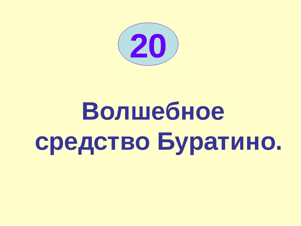 Волшебное средство Буратино. 20