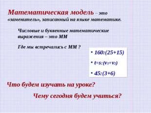 Математическая модель – это «заменитель», записанный на языке математике. Чис