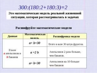 300:(180:2+180:3)=2 Это математическая модель реальной жизненной ситуации, ко