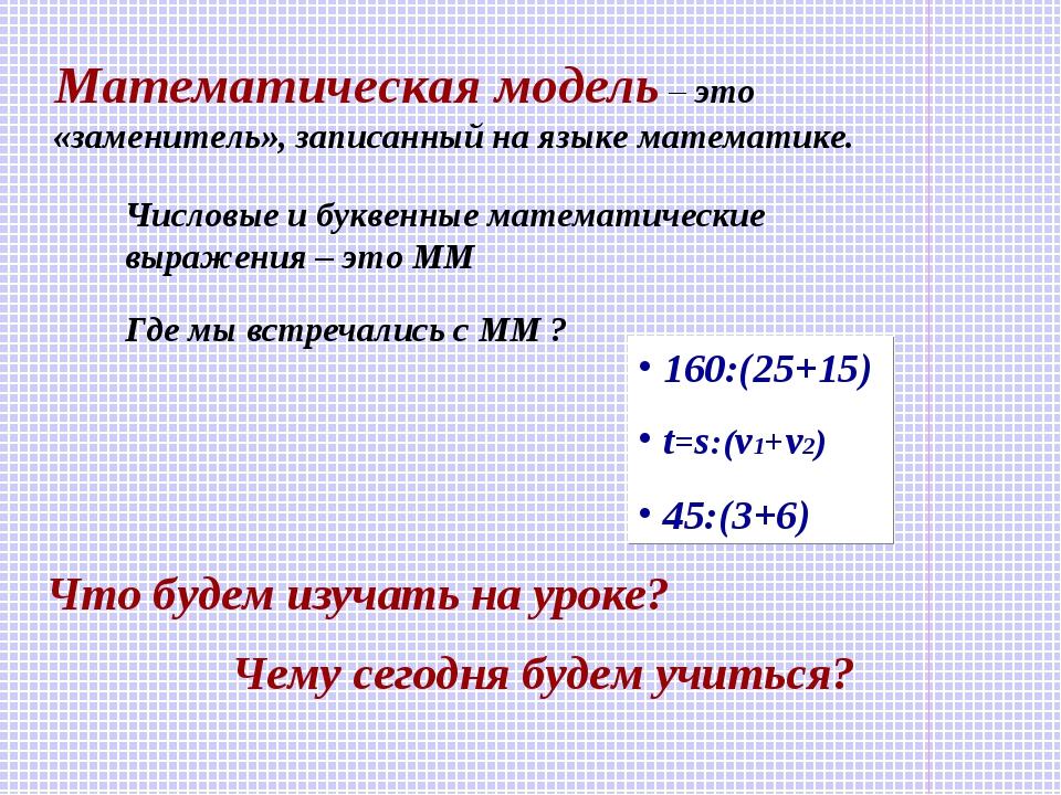 Математическая модель – это «заменитель», записанный на языке математике. Чис...