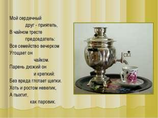 Мой сердечный друг - приятель, В чайном тресте председатель: Все семейство ве