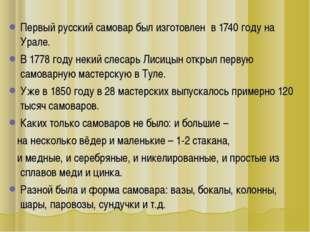 Первый русский самовар был изготовлен в 1740 году на Урале. В 1778 году некий