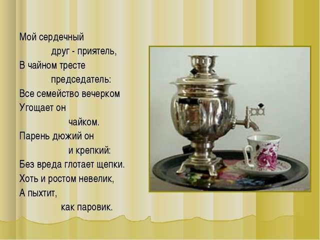 Мой сердечный друг - приятель, В чайном тресте председатель: Все семейство ве...