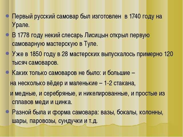 Первый русский самовар был изготовлен в 1740 году на Урале. В 1778 году некий...