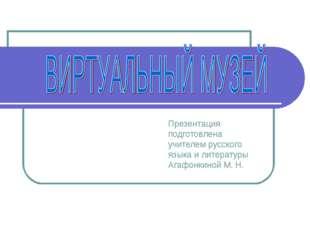 Презентация подготовлена учителем русского языка и литературы Агафонкиной М. Н.