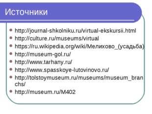 Источники http://journal-shkolniku.ru/virtual-ekskursii.html http://culture.r