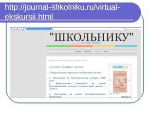 http://journal-shkolniku.ru/virtual-ekskursii.html