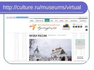 http://culture.ru/museums/virtual