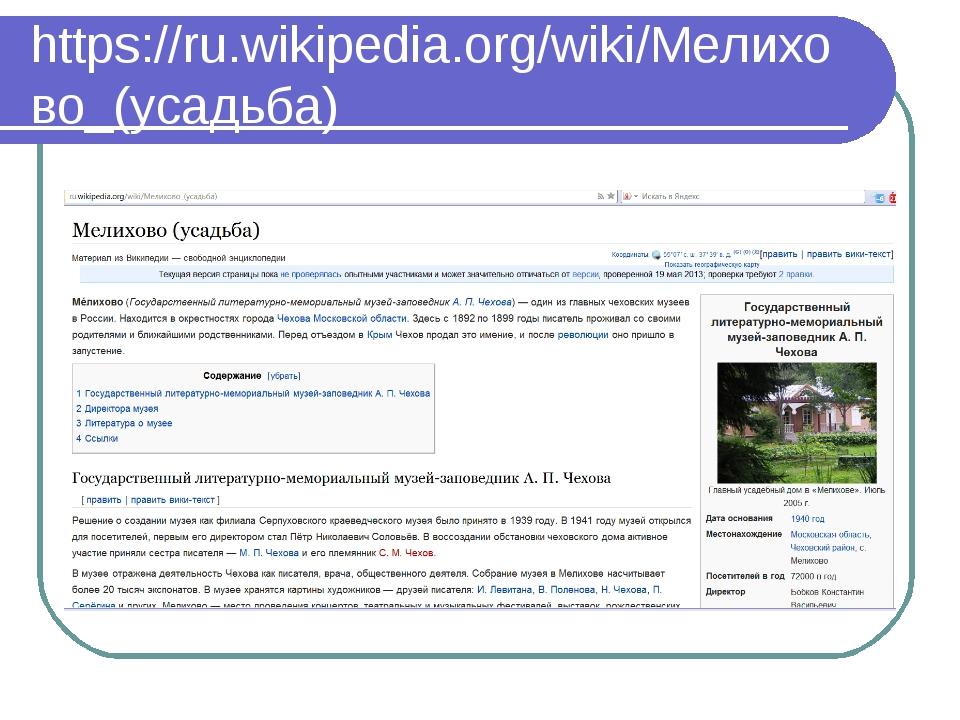 https://ru.wikipedia.org/wiki/Мелихово_(усадьба)