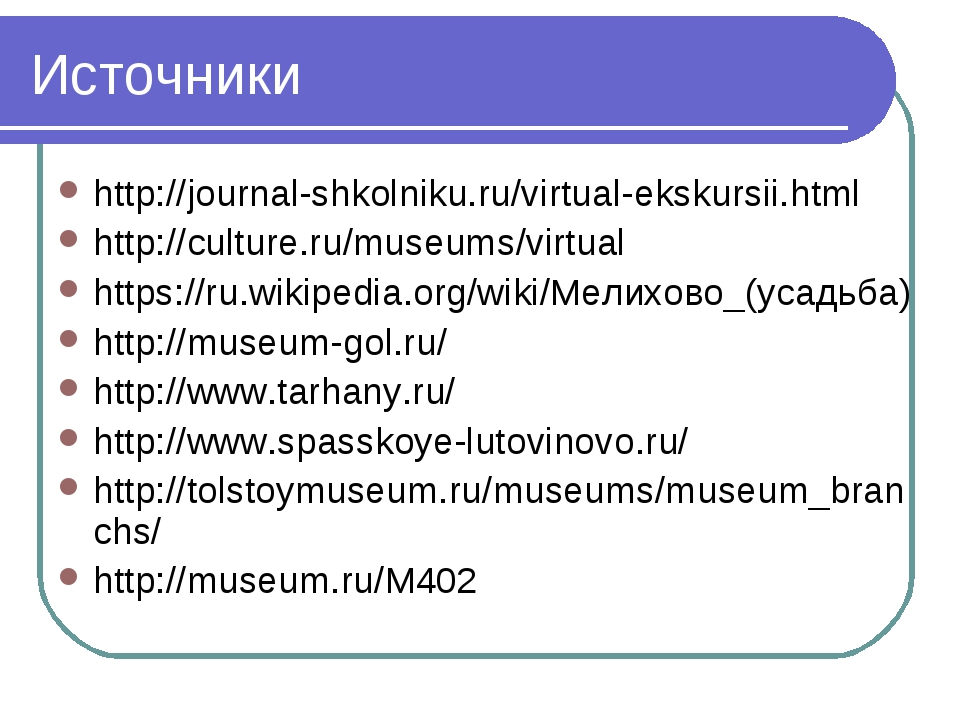 Источники http://journal-shkolniku.ru/virtual-ekskursii.html http://culture.r...