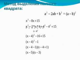 Метод выделения полного квадрата: