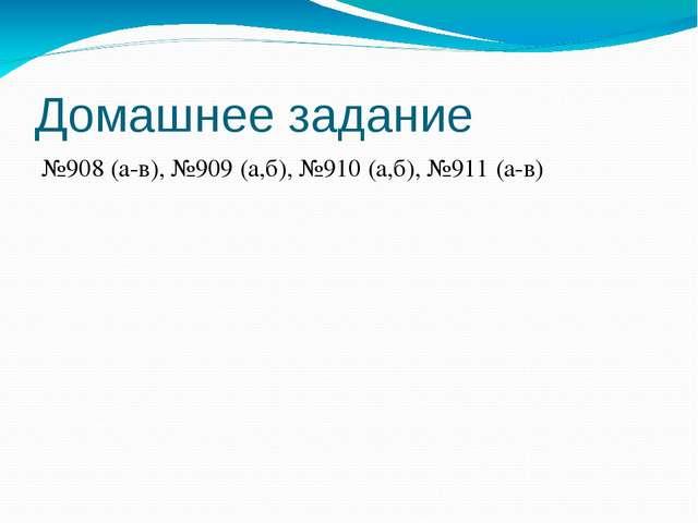 Домашнее задание №908 (а-в), №909 (а,б), №910 (а,б), №911 (а-в)