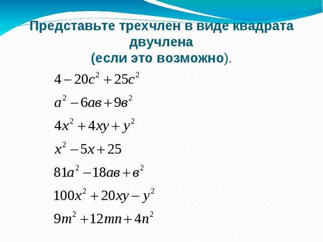 Представьте трехчлен в виде квадрата двучлена (если это возможно).
