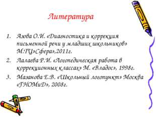 Литература Азова О.И. «Диагностика и коррекция письменной речи у младших школ
