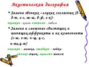 Акустическая дисграфия Замена звонких –глухих согласных (б-п, д-т, з-с, ж-ш,