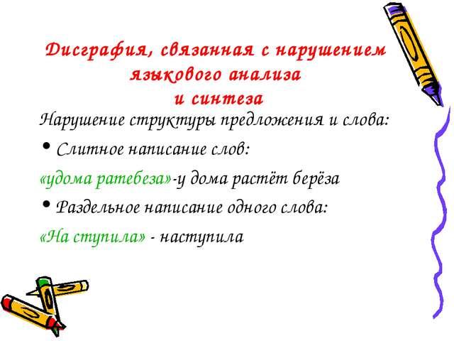 Дисграфия, связанная с нарушением языкового анализа и синтеза Нарушение струк...