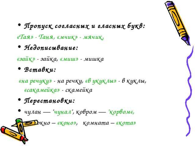 Пропуск согласных и гласных букв: «Тая» - Таня, «мчик» - мячик, Недописывани...