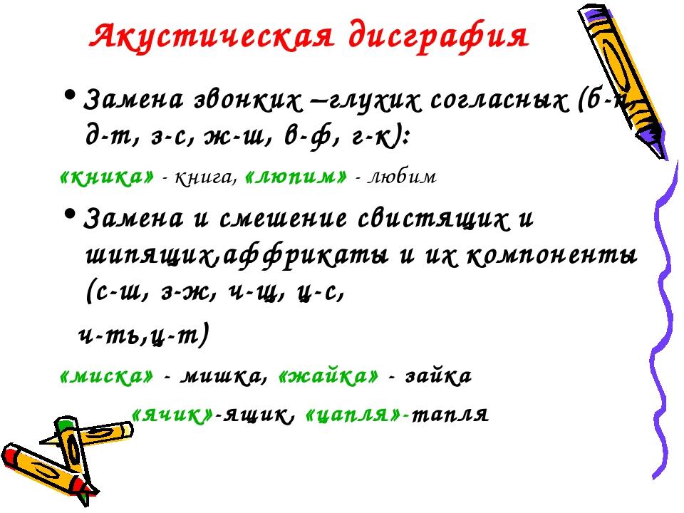 Акустическая дисграфия Замена звонких –глухих согласных (б-п, д-т, з-с, ж-ш,...