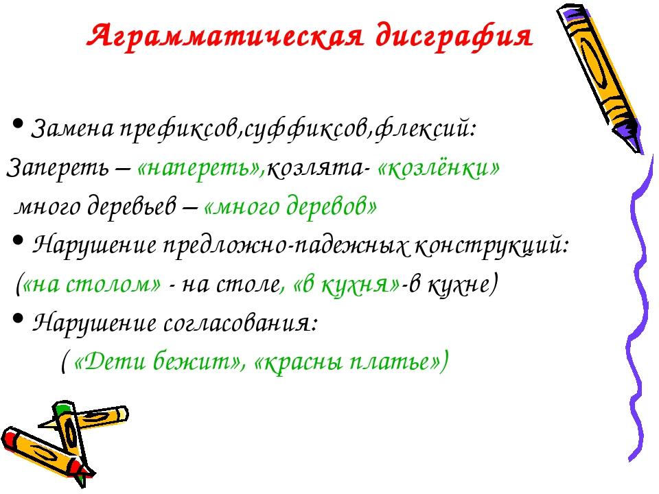 Аграмматическая дисграфия Замена префиксов,суффиксов,флексий: Запереть – «на...