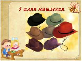 5 шляп мышления
