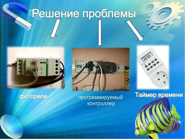 программируемый контроллер