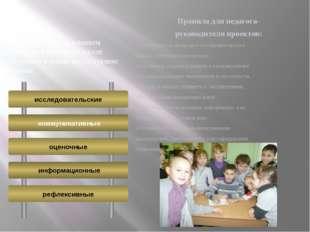 Правила для педагога- руководителя проектов: • Ориентируюсь на процесс иссле