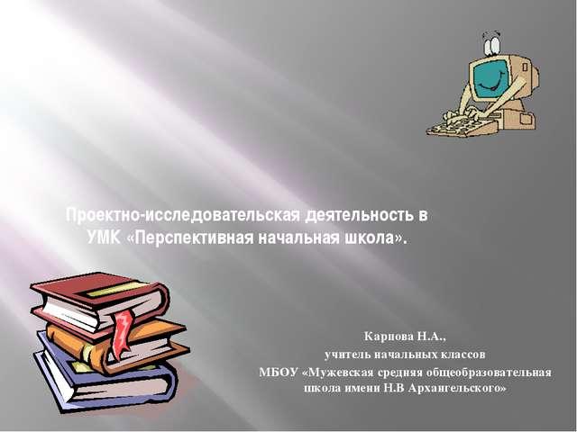 Проектно-исследовательская деятельность в УМК «Перспективная начальная школа»...