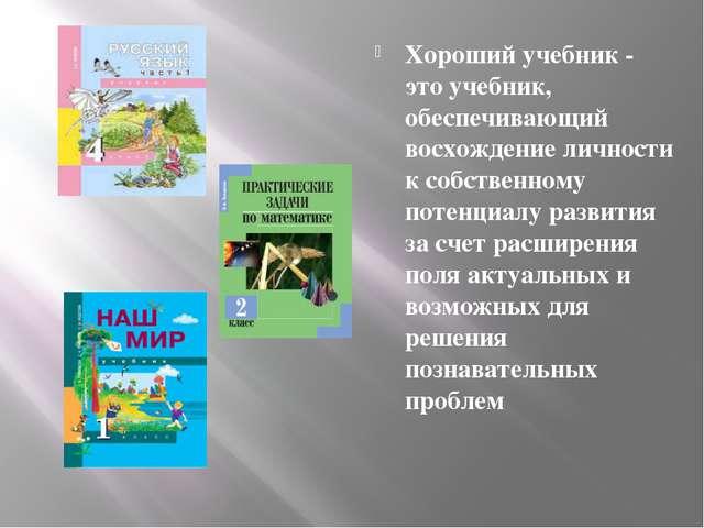 Хороший учебник - это учебник, обеспечивающий восхождение личности к собстве...