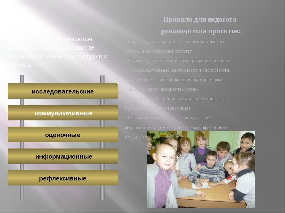 Правила для педагога- руководителя проектов: • Ориентируюсь на процесс иссле...