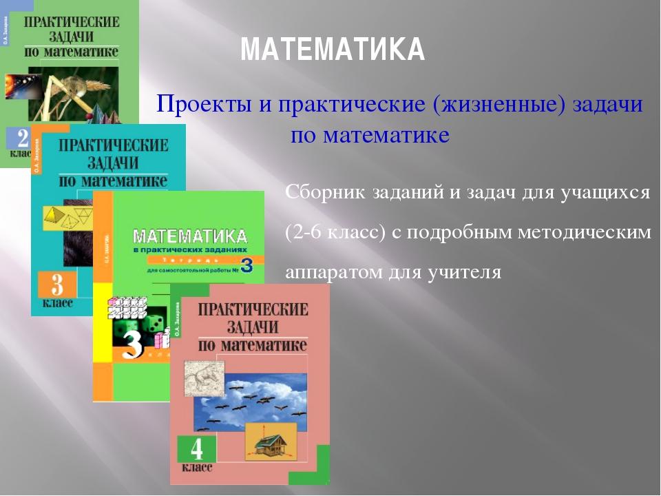 МАТЕМАТИКА Проекты и практические (жизненные) задачи по математике Сборник з...
