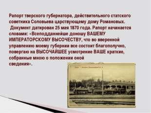 Рапорт тверского губернатора, действительного статского советника Соловьева ц