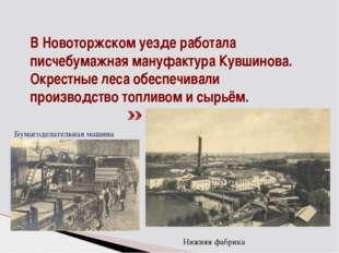 В Новоторжском уезде работала писчебумажная мануфактура Кувшинова. Окрестные