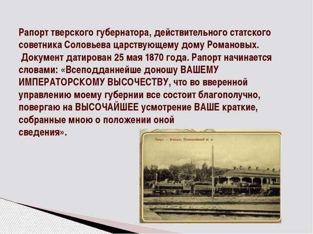 Рапорт тверского губернатора, действительного статского советника Соловьева ц...