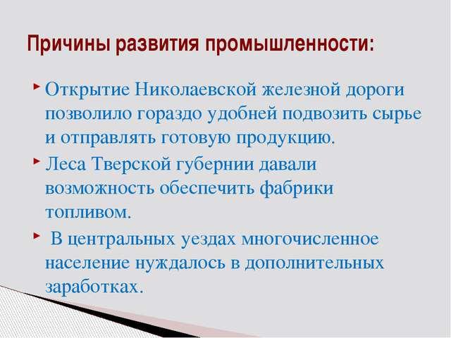 Открытие Николаевской железной дороги позволило гораздо удобней подвозить сыр...