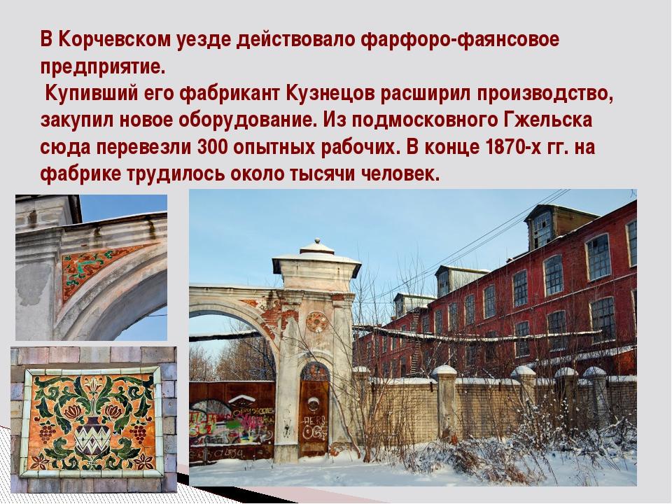 В Корчевском уезде действовало фарфоро-фаянсовое предприятие. Купивший его фа...