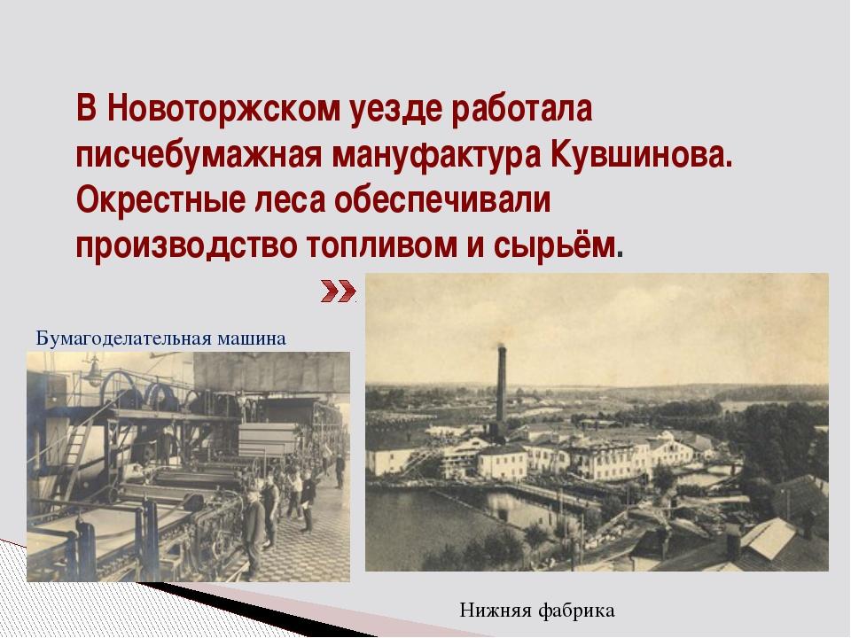 В Новоторжском уезде работала писчебумажная мануфактура Кувшинова. Окрестные...